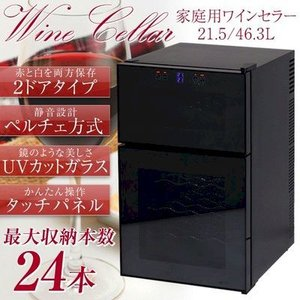 ワインセラー24本収納69L 2ドア静音防振UVカットガラス デジタル設定 atex