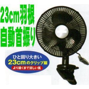 23cmクリップ式扇風機 自動首振り扇風機 壁掛け扇風機とし...