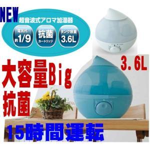 アロマ加湿器/最新大容量Big3.6L/抗菌消臭アロマ付/長時間運転抗菌カートリッジ付 しずく型  ...