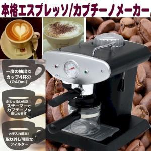 エスプレッソメーカー/エスプレッソマシン/カプチーノマシン/コーヒーメーカー|atex