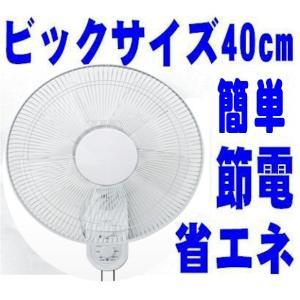 壁掛け扇風機 ビックサイズ40cm5枚羽手元ひも操作 aki...