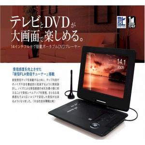 地上デジタルTV付14.1インチ大画面ハイビジョンポータブルDVDプレーヤー/リージョンフリーRL|atex