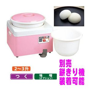 電動餅つき機/3升大容量餅つき器 atex