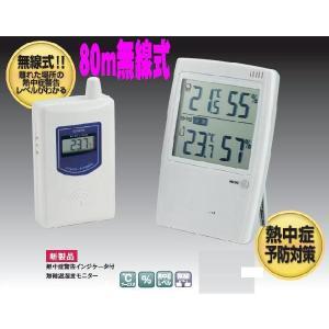どこでもワイヤレス無線温湿度計 熱中症温度湿度管理に atex