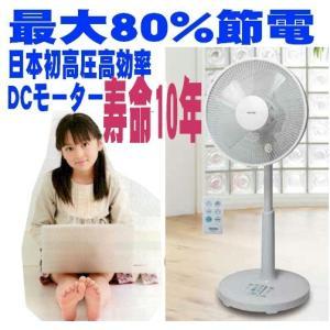 DCモーターリビング扇風機 DCファン 電気代80%オフ 収納リモコン付/aki323dc|atex