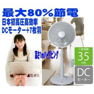 DCモーターハイリビング扇風機 大型35cm7枚羽DCファン省エネ電気代80%オフ aki3589|atex