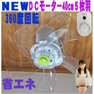 大型40cmDCモーターリビングフロアー扇風機/立体送風電気代80%オフ DCファン