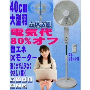 大型40cmDCモーターリビングフロアー扇風機/立体送風電気代80%オフ DCファン 812R|atex