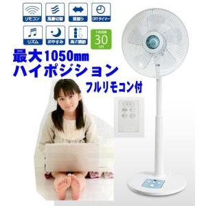 ハイポジションリビング扇風機/高さ1050mm 省エネ30c...