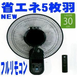壁掛け扇風機 サーキュレーター 30cm5枚羽リモコン付ブラック色|atex