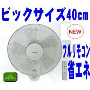 壁掛け扇風機 ビックサイズ5枚羽40cmフルリモコン付akiw478|atex