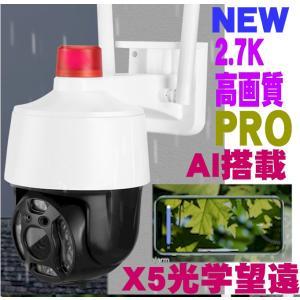 最新 屋外フルHD IPネットワークカメラ/ドーム型防犯カメラ光学ズーム/防水IP66フルハイビジョンIPカメラ録画野外用赤外/WIFI/Iphone/スマホ対応|atex