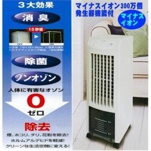 冷風扇/空気清浄機イオン付スリム/冷風扇風機/アロマ対応/外せる抗菌タンクで衛生的|atex