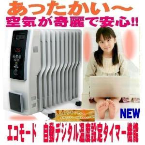 最新オイルヒーター/デジタルエコモード搭載/S字温度設定タイマー付/1200Wハイパワー省エネ高効率ラジエーターヒーターhd1101|atex