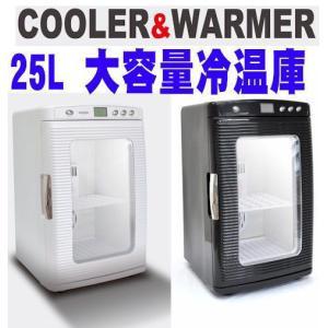 小型冷蔵庫 25L大容量2電源式ポータブル冷温庫 |atex
