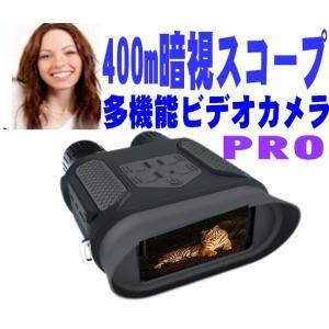 業務用 4世代400m 赤外線暗視スコープビデオカメラ/高感度ナイトビジョン