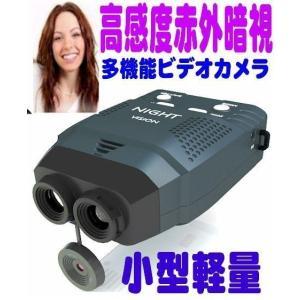 遠赤外線暗視スコープビデオカメラ/高感度ナイトビジョン|atex