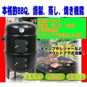 スモーク、燻製機・蒸し・焼肉グリルの三役バーベキューマシーン atex