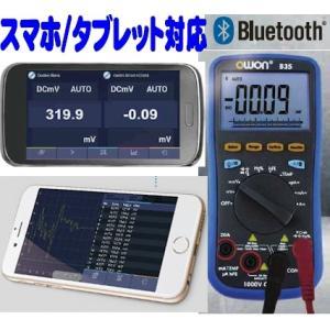 業界初ブルートゥース搭載真の実効値 6000カウントデジタルマルチメーター/音声発声スマホタブレット対応 BT35T+ OWON 正規代理店 atex