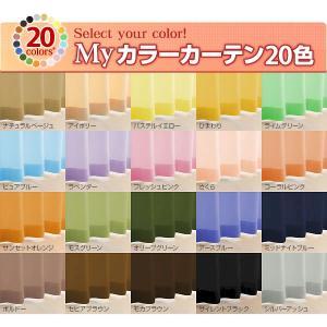 人気選べる20色カラーカーテンお得2枚組み 幅100x高さ135cmサイズ|atex