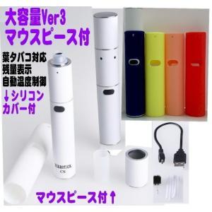 最新Ver3葉たばこOK/大容量電子タバコ/IQOS アイコ...