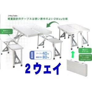 新製品♪便利な折り畳みどこでも軽量アルミ2ウェイテーブル|atex