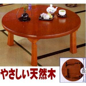 送料無料天然木のぬくもりが美しく優しい丸座卓90cm和ちゃぶ台 atex