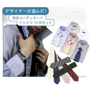 男をキメル人気のデザイナーが選んだ!完全コーディネートYシャツ14点セットmotey14cospa |atex
