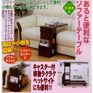 ソファーまわりで大活躍☆便利なマルチソファーテーブル送料無料 atex