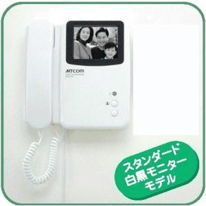 白黒ビデオドアホン増設用モニター|atex