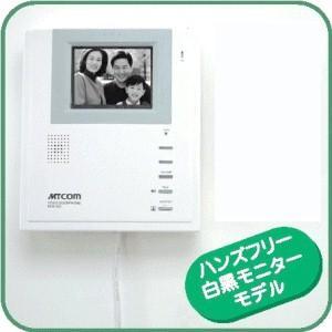 手ぶらハンズフリー白黒ビデオドアホン増設用モニター|atex