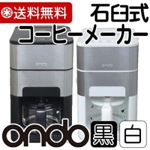 石臼式コーヒーメーカー 全自動ミル 内部自動洗浄付き ON-...