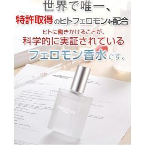 モテ男に変身♪雑誌で噂の特許取得の最強フェロモン香水PARFECT LOVE MEN 25mLparfeclavfuji|atex