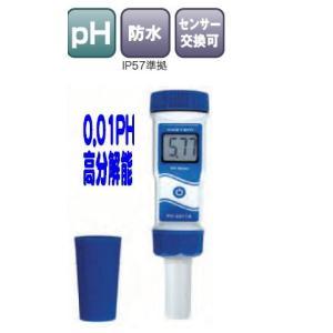 防水高分解能デジタルPH計/ペン型ペーハー計/0.01pH分解能 尿のPHにも atex