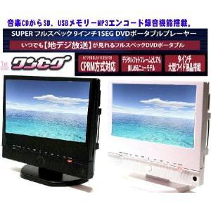 リージョンフリーフルスペック9インチワンセグ液晶テレビ付ポータブルDVDプレーヤー AVS9011seg|atex