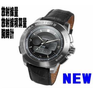 放射線量計 ガイガーカウンター腕時計 放射線測定器 プロガンマーマスター2 PRO GAMMER MASTER2 USB赤外IRアダプター付|atex