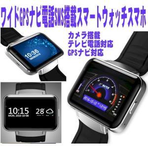 新製品GPSナビ3G対応ワイド大画面スマートウォッチタブレットPC/SIMフリー/電話SMS対応腕時計バント|atex