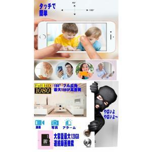 簡単180度フル広角 フルHDIPネットワークカメラ/まる守りくん/録画 防犯カメラ IPカメラ赤外/WIFI/Iphone/スマホ対応 STARCAM MARUMORI|atex|08