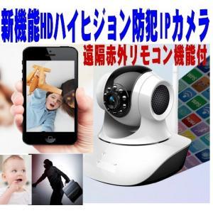新製品 業界初 遠隔リモコン機能 HD高画質ハイビジョンIPネットワークカメラ/防犯カメラ 赤外IPカメラ/WIFI/Iphone/スマホ対応STARCAM PRO IR CONTROL D35|atex