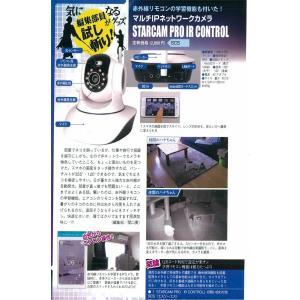 業界初 家電遠隔リモコン機能 HD高画質ハイビジョンIPネットワークカメラ/防犯カメラ 赤外IPカメラ/WIFI/Iphone/スマホ対応STARCAM PRO IR CONTROL D35|atex|05