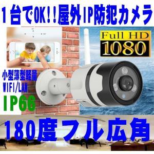 簡単180度フル広角 フルHD屋外用IPネットワークカメラ/屋外まる守りくん/録画屋外用防犯カメラ IPカメラ赤外/WIFI/Iphone/スマホ対応 STARCAM Full DXC63S|atex