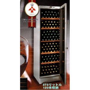 キャビネットワインセラー120本静音防振UVカット2重ガラス本格デンマーク国王表彰品 atex
