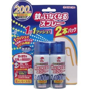 金鳥 蚊がいなくなるスプレー 無香料 200日用×2本パック|atexno