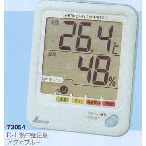 シンワ測定 D-1 デジタル温湿度計 熱中症注意 アクアブルー|atexno