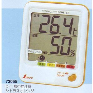 シンワ測定 D-1 デジタル温湿度計 熱中症注意 シトラスオレンジ atexno