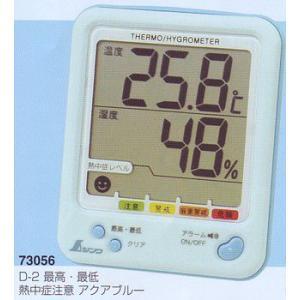 シンワ測定 D-2 最高・最低 熱中症注意 アクアブルー|atexno