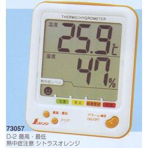 シンワ測定 D-2 最高・最低 熱中症注意 シトラスオレンジ|atexno