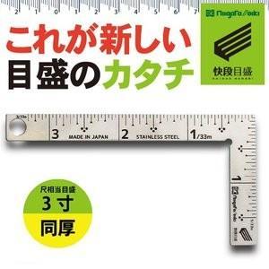 新潟精機 カーペンターミニ 同厚3寸 CM-3SKD  曲尺 さしがね 小型
