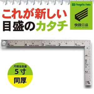 新潟精機 カーペンターミニ 同厚5寸 CM-5SKD 曲尺 さしがね 小型