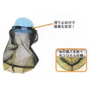 ディック ヘルメット用防虫ネット|atexno